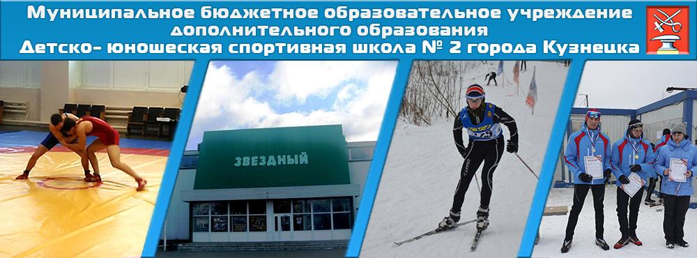 Муниципальное бюджетное образовательное учреждение дополнительного образования детско-юношеская спортивная школа № 2 города Кузнецка